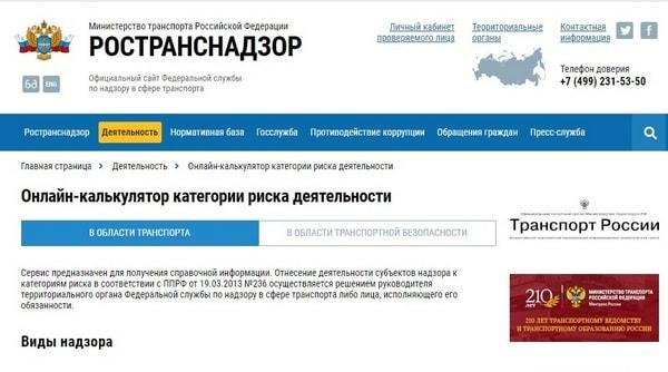 транснадзор официальный сайт