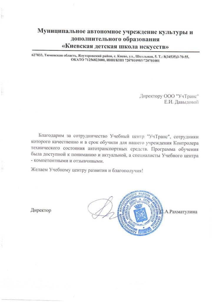 Отзыв обучение контролера ТС УчТранс