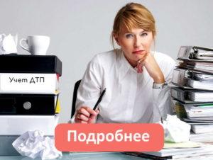 документы по ДТП