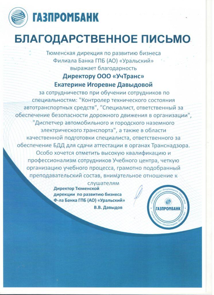 Отзыв УчТранс от Газпромбанка